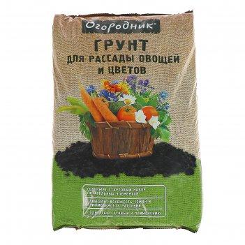 Грунт для рассады и овощей огородник 22л
