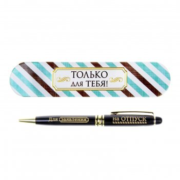 Ручка подарочная в металлическом футляре для заявления на отпуск