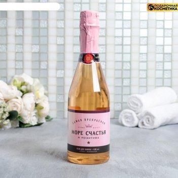 Пена для ванн шампанское море счастья 500 мл