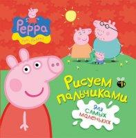 Книжка рисуем пальчиками (красная), peppa pig