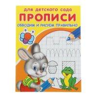 Раскраска для детского сада. прописи. обводим и рисуем правильно