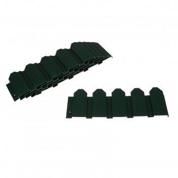 Ограждение декоративное, 18 x 300 см, 6 секций, пластик, зелёное, «дачник»