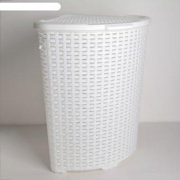 Корзина для белья угловая плетеная  52 л, цвет белый