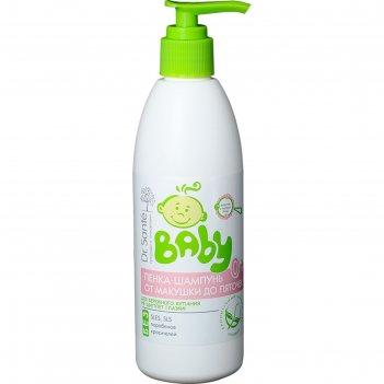 Пенка-шампунь от макушки до пяточек dr.sante baby, 0+, 300 мл