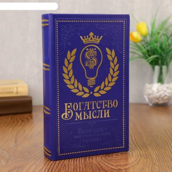 Шкатулка-сейф кожа богатство мысли 21х13х5 см