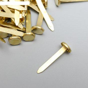 Брадсы для творчества металл золотые набор 50 шт 2,5 см