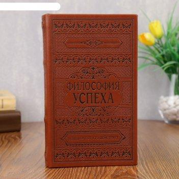 Сейф-книга философия успеха, обтянута искусственной кожей, с тиснением