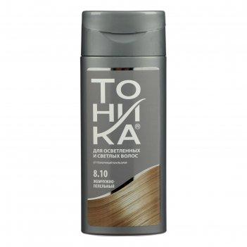 Оттеночный бальзам для волос тоника, тон 8.10, жемчужно-пепельный