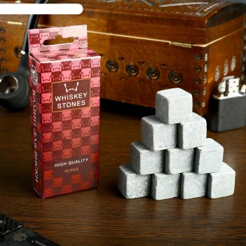 Камни для виски high quality, 10 шт