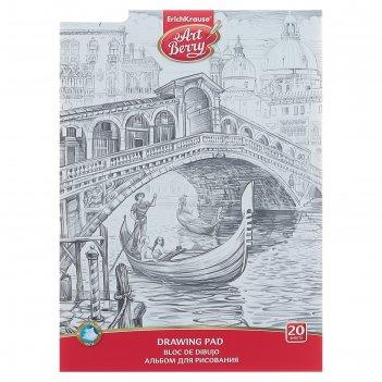 Альбом для рисования а4, 20 листов, на клею, artberry «венеция», блок 120