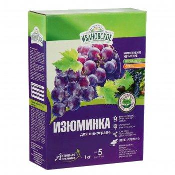 Удобрение для винограда изюминка, ивановское, 1 кг