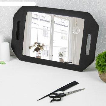 Зеркало с ручками, зеркальная поверхность — 19,5 x 28 см, цвет чёрный