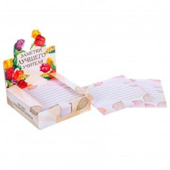 Бумага для записей в коробке заметки лучшего учителя, 250 листов, размер л