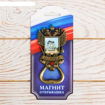 Магнит-открывашка «герб» (киров) латунь, 5 х 9,7 см