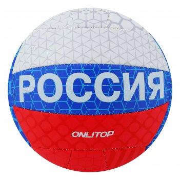 Мяч волейбольный onlitop, размер 5, 18 панелей, pvc, машинная сшивка, 260