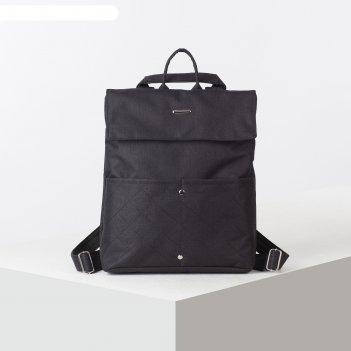 Рюкзак-сумка ср-03, 27*10*30, отд на клапане, 3 н/кармана, черный
