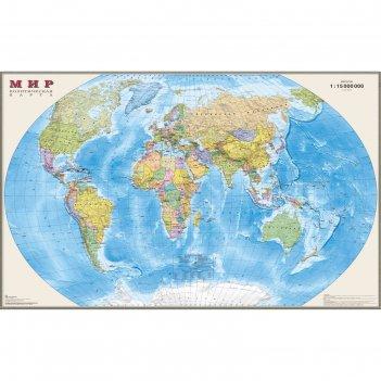 Карта мира политическая, 1:15м, ламинированная, в картонном тубусе, 190*14