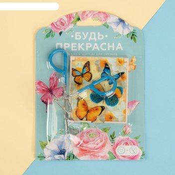 Набор подарочный 2пр 12,5*17см (зеркало+зажим) бабочки-5 блистер qf