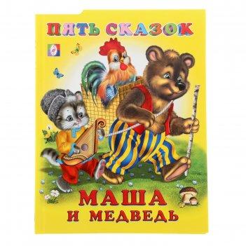 Книжка маша и медведь 64стр