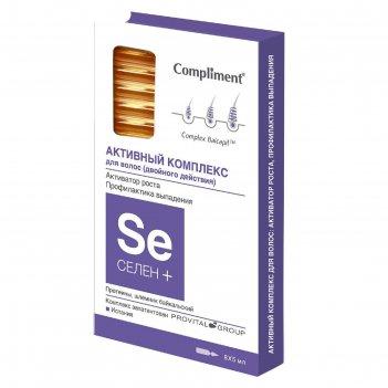 Активный комплекс для волос compliment «селен +», активатор роста, профила
