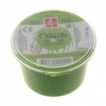 Гуашь 225мл зеленая светлая