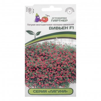 Семена цветов петуния  вивьен, f1, каскадная, мини скарлет, 5 шт
