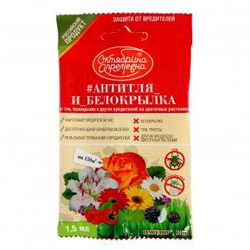 Средство от вредителей на горшечных и цветочных растениях имидор, ампула,