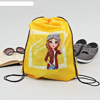 Сумка-рюкзак для обуви самая стильная девчонка, 43 х 38 см