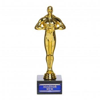 Оскар золотой муж, без упаковки, 18х6,2 см