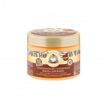 Маска для волос рецепты бабушки агафьи «bio-активатор роста волос» лимонни