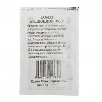 Семена томат балконное чудо низкорослый, б/п, 15 шт.