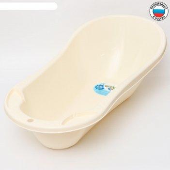 Ванна детская с клапаном для слива воды (бежевая)  431301307