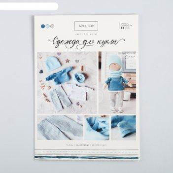 Одежда для куклы «стиляга», набор для шитья,  21 х 29.7 х 0.7 см