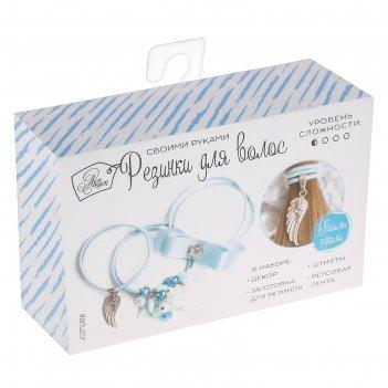 Резинки для волос «ангел», голубой, набор для создания, 12 x 18 x 4 см