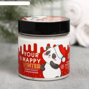 Маска для волос you happy winter. аромат папайя