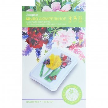 Набор для творчества №4 тюльпан мыло акварельное
