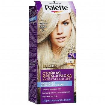Крем-краска для волос palette, тон с10, серебристый блондин