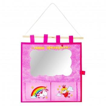 Кармашки на стену с зеркалом наша принцесса (2 отделения), цвет розовый