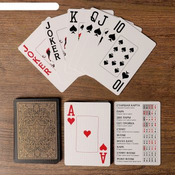 Игральные карты lewis & wolf для покера, 54 шт. в колоде, золотая рубашка,