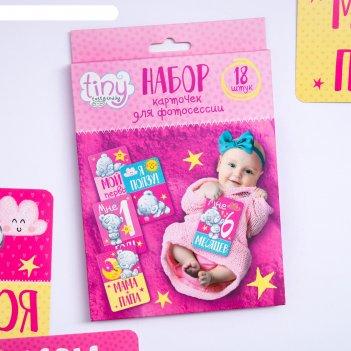Набор карточек для фотосессий наша доченька, me to you