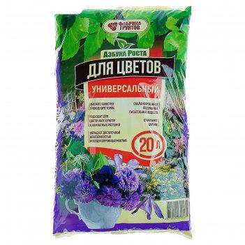 Почвогрунт универсальный цветочный 20 л (9 кг)