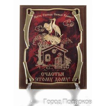 Панно подарочное аист (литой) счастья этому дому!