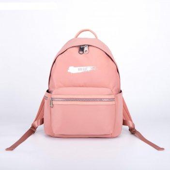 Рюкзак, отдел на молнии, 4 наружных кармана, цвет розовый