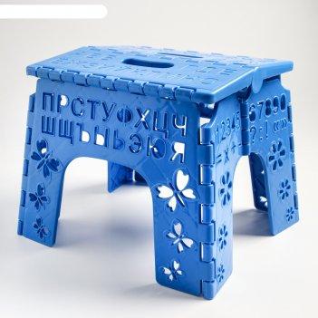 Табурет-подставка складной детский алфавит(синий)