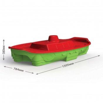 Песочница-бассейн «корабль» красный