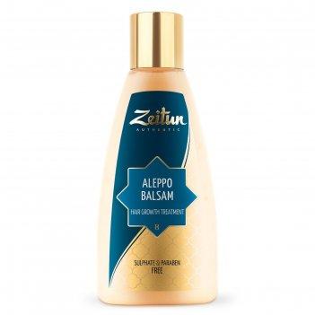 Бальзам стимулирующий рост волос zeitun №8 алеппский, 150 мл