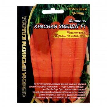 Семена морковь красная звезда f1, 1 г