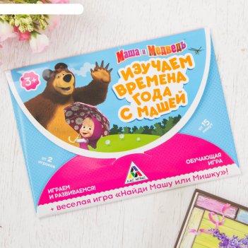 Игра развивающая изучаем времена года с машей маша и медведь