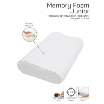 Подушка memory foam junior, размер 50х30х10/8 см