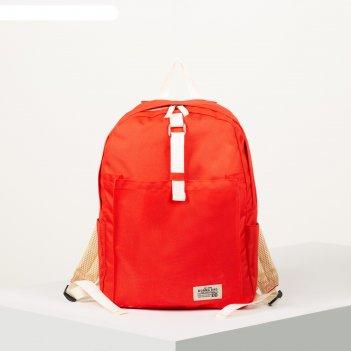 Рюкзак молод юля, 28*11*42, отд на молнии, н.карман, 2 бок кармана, красны